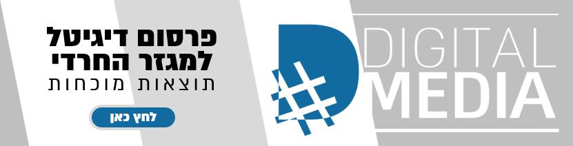 דיגיטל מדיה משה אסולין https://www.dmedia.co.il/
