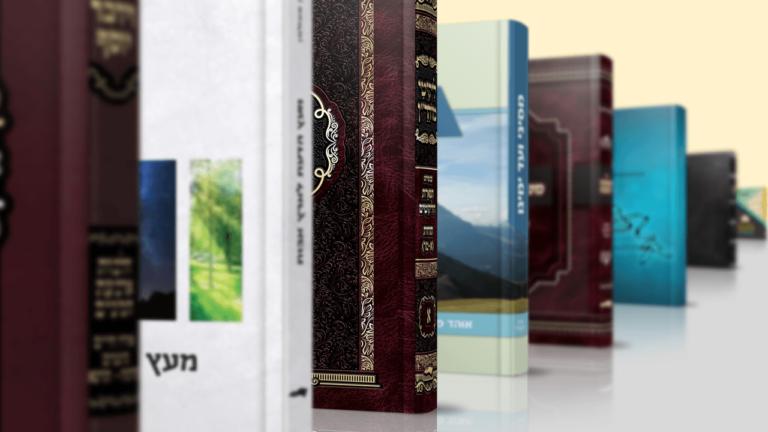 איך מוציאים לאור ספר קודש בימינו?