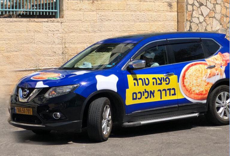 היום: 'קטנֹעם טרה' מגיע לירושלים